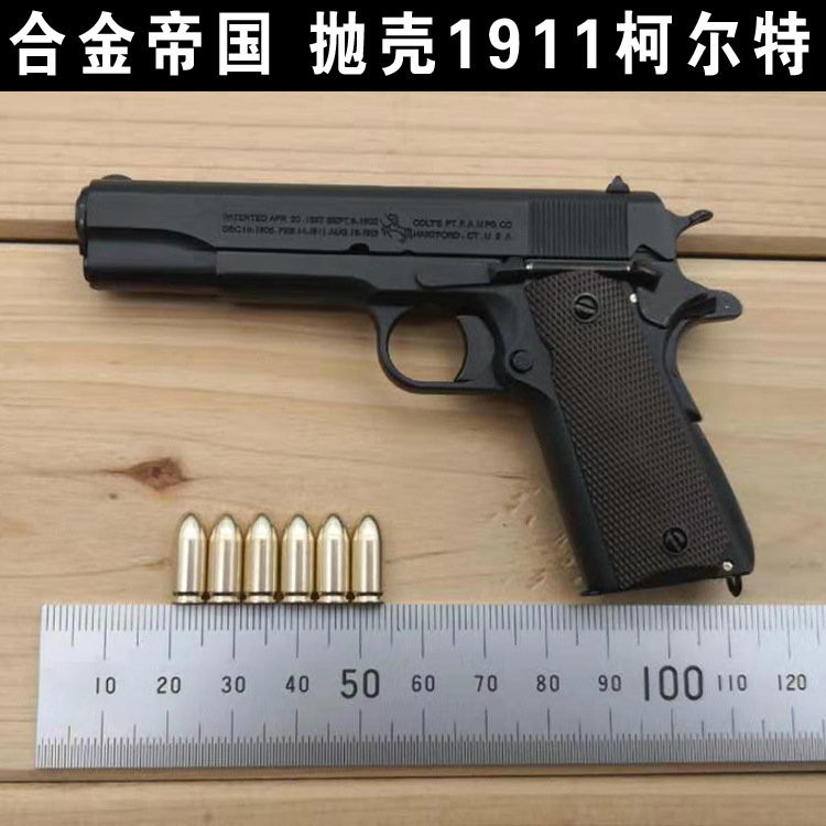 合金帝国M1911柯尔特仿真模型玩具枪全合金属沙漠之鹰可拆卸抛壳