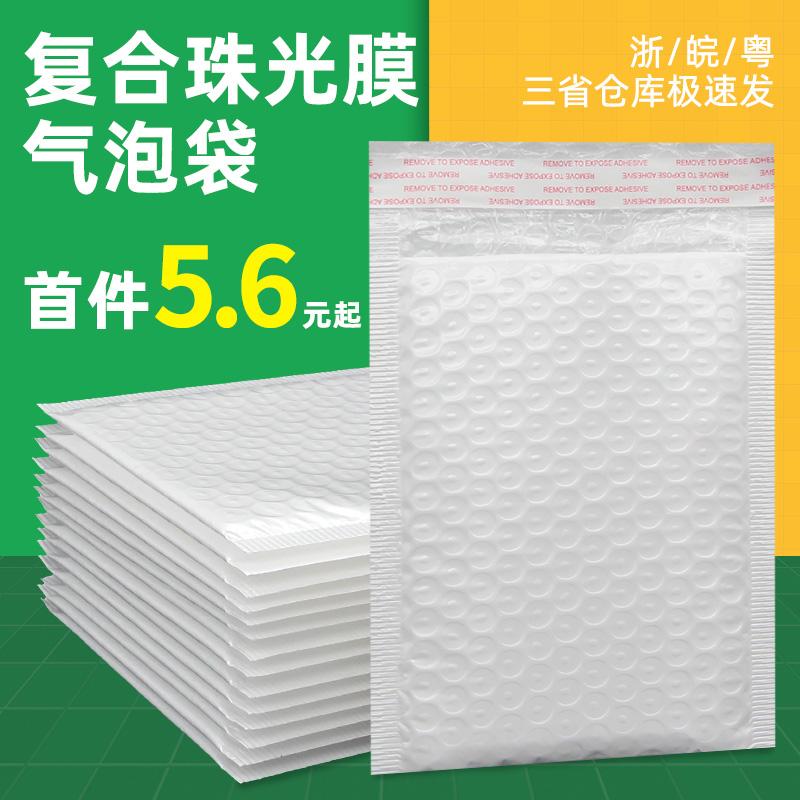 白色泡沫袋定制快递包装袋