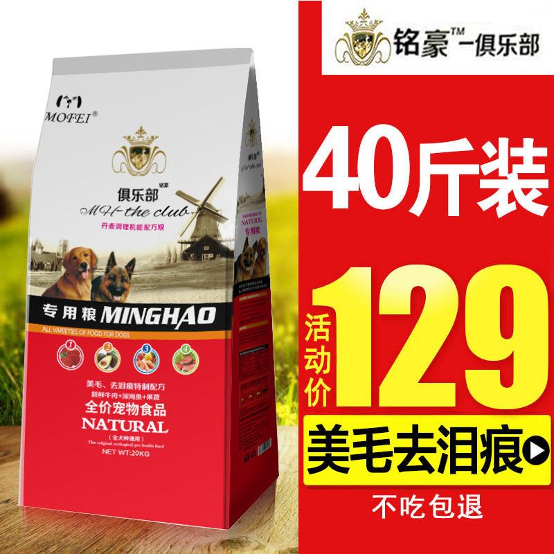 Minghao Club Dog Food 20kg 40kg general purpose adult dog puppies