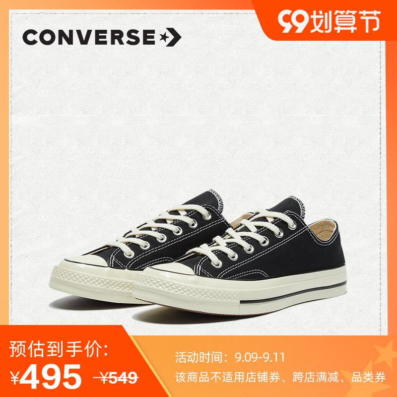 converse官方1970s低帮复古帆布鞋