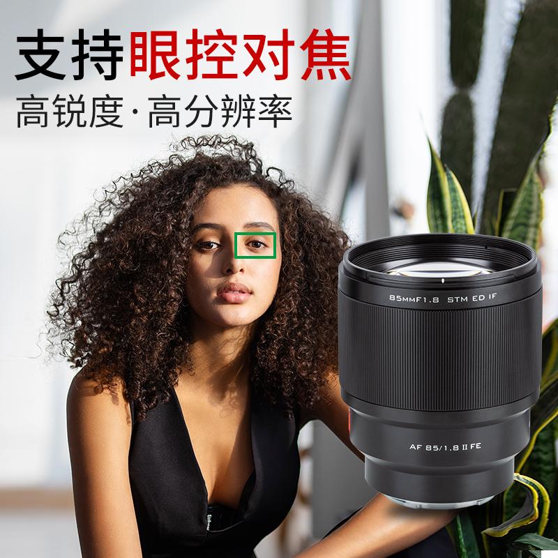 唯卓仕85MM F1.8 STM二代索尼E卡口微单定焦镜头自动A7M3 A7R3