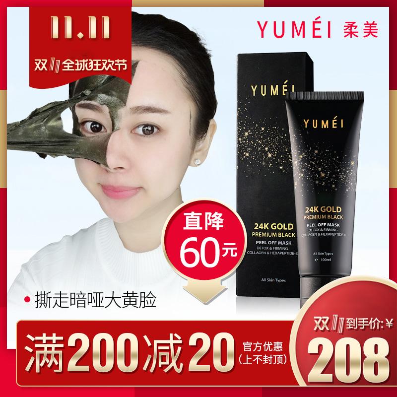 香港卓悦YUMEI24K黄金明亮净肌撕拉面膜去黑头粉刺脸深层清洁毛孔