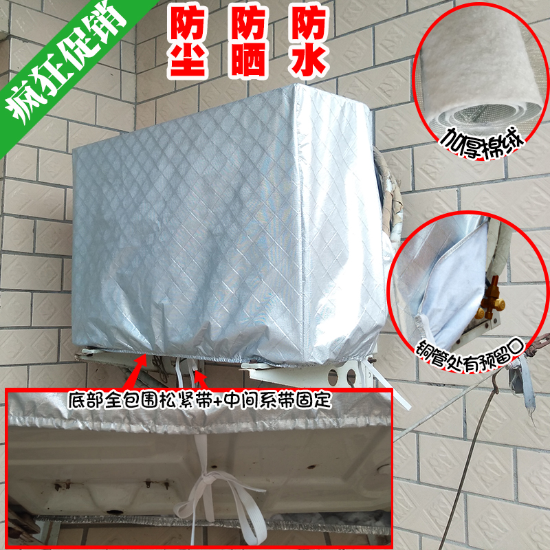 Air conditioning outer hood rain proof sun proof dust cover greemet Haier outdoor 1.5p customized truck cover thickening