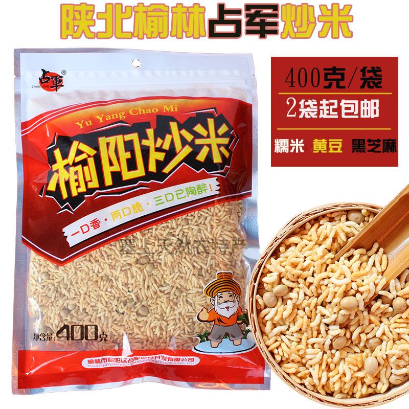 陕西特产陕北榆林占军榆阳炒米特色小吃400克糯米黑芝麻美食零食