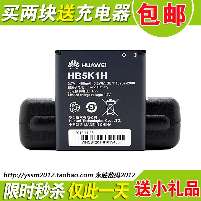 华为C8650 C8650+ C8655 C8660 U8650 U8652 U8660 U8661手机电池