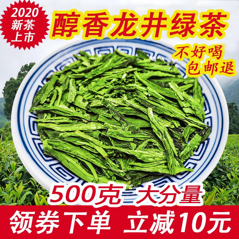 2020新茶叶杭州龙井绿茶500克雨前特产浓香散装高山云雾德根茶庄
