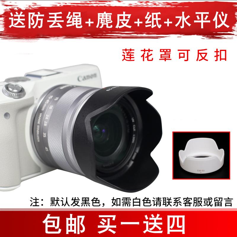 佰卓EW-53遮光罩佳能EF-M 15-45mm 镜头49mm微单M10 M50 M100 M200 M3 M5 M6 M6II 相机可反扣遮阳罩白色黑色