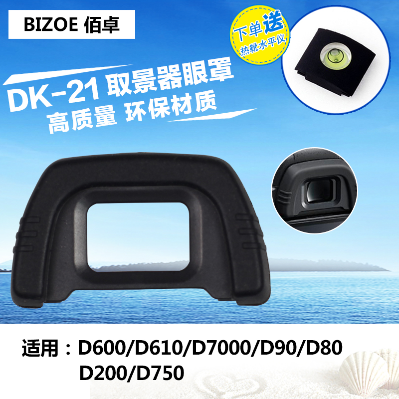 DK-21 очки nikon D610 D600D7000 камера D90D80 окуляр D200D750 взять вид устройство защита