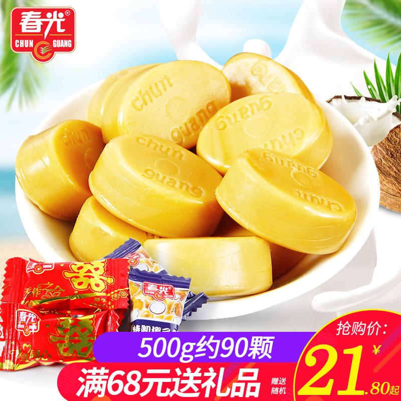 春光椰子糖喜糖散装500g婚庆喜糖水果糖果休闲零食年货糖果批发