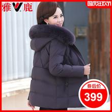 雅鹿妈妈羽绒服女士短款中年妇女外套中老年人棉袄五十岁老人冬装