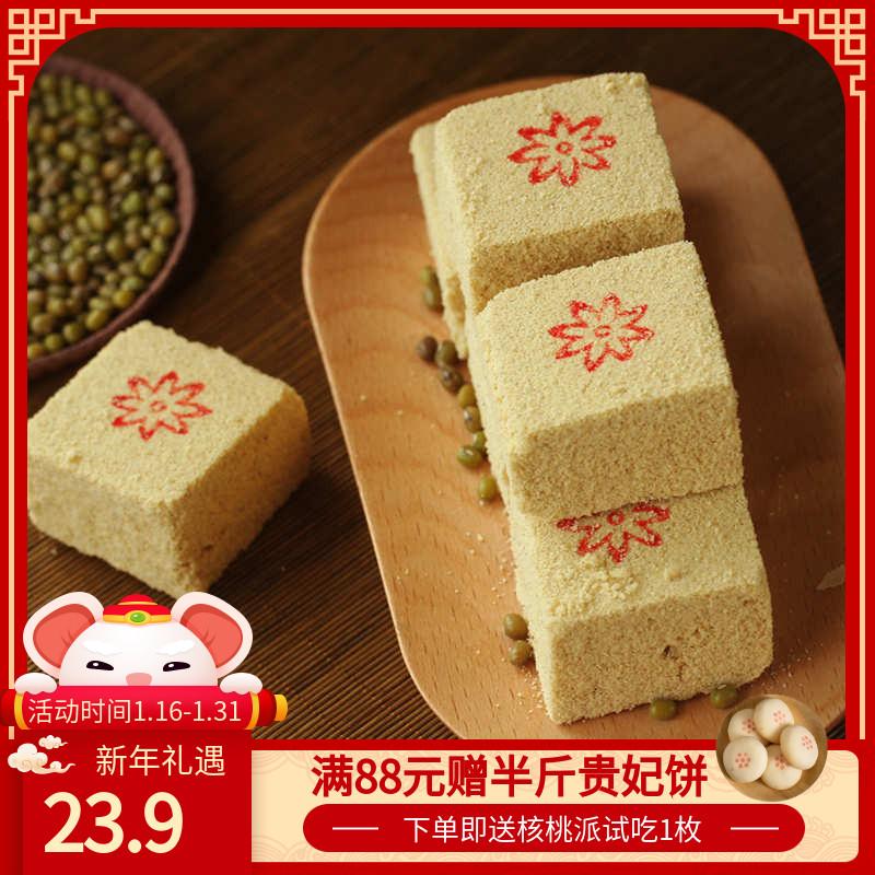 吉祥点心铺纯绿豆糕北方天津北京特色传统特产老味手工中式糕点