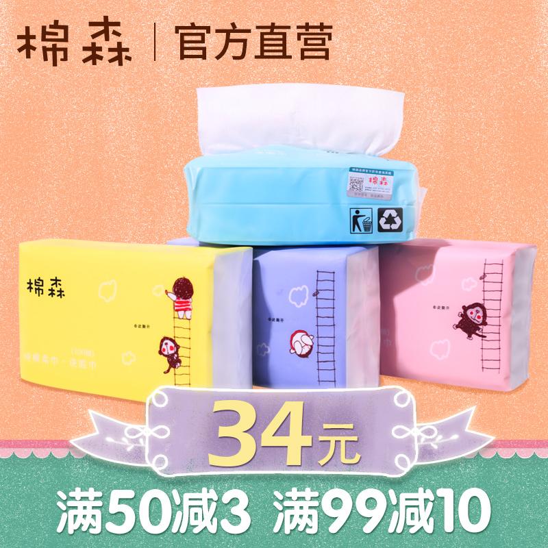 【超值4包装】棉森洗脸巾纯棉一次性美容巾洗脸面巾纸洁面巾100抽