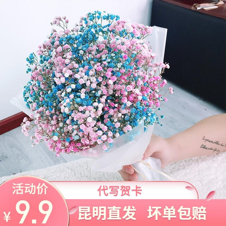 云南直发直批满天星真送小清新鲜花券后13.80元