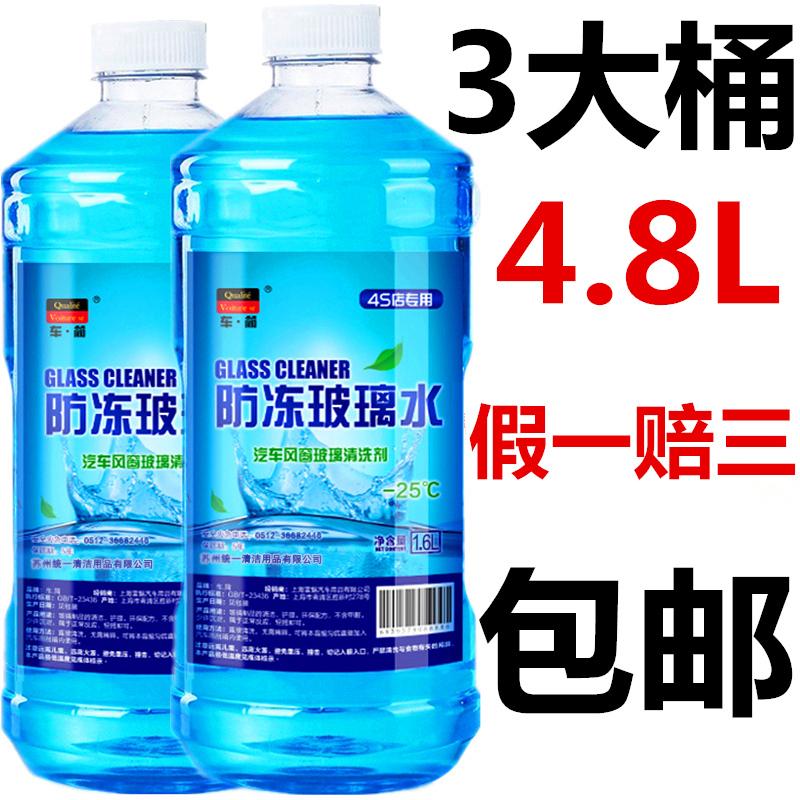 2大桶汽车玻璃水