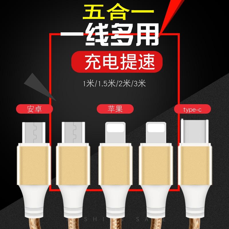 2苹果2安卓多功能快充线2米3米小米max32GB版高配版红米not34数据线快速闪充充电器2A适用