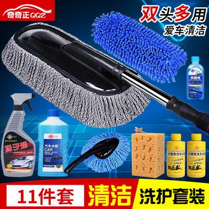 汽车用品蜡拖除尘掸子擦车洗车拖把软毛扫灰刷子车载清洁工具套装