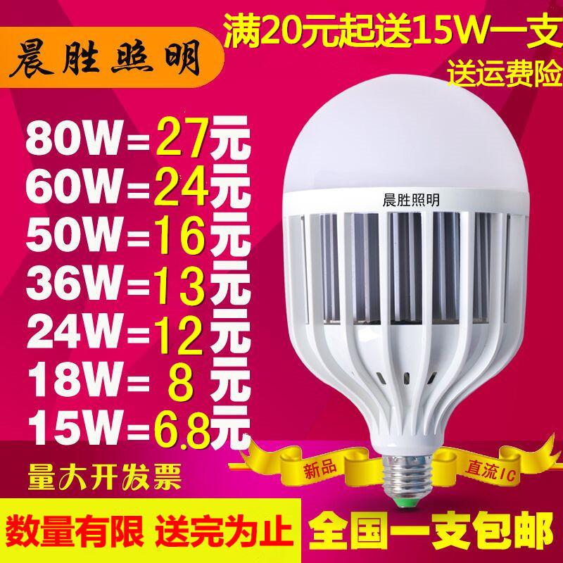 Led лампочка большой мощности лампа свет 18W36W домой освещение теплый желтый свет источник ultrabright большой мощности энергосберегающие лампы