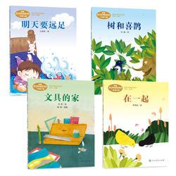 编版语文教材配套阅读 课文作家作品系列 一年级上下册套装(在一起+明天要远足+文具的家+树和喜鹊)共4册