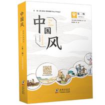 中国风 英语分级阅读 第二级 小学中高年级适用 少儿英语读物(彩色插图版)
