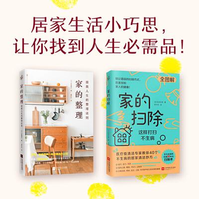 家的扫除+家的整理(套装全2册)[套装精选] 居家清洁整理的生活小巧思,让你找到人生必需品!
