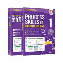 【当当网 正版书籍】新加坡小学数学建模1年级英文版+中文版 PROCESS SKILLS IN PROBLEM SOLVING 1 全2册