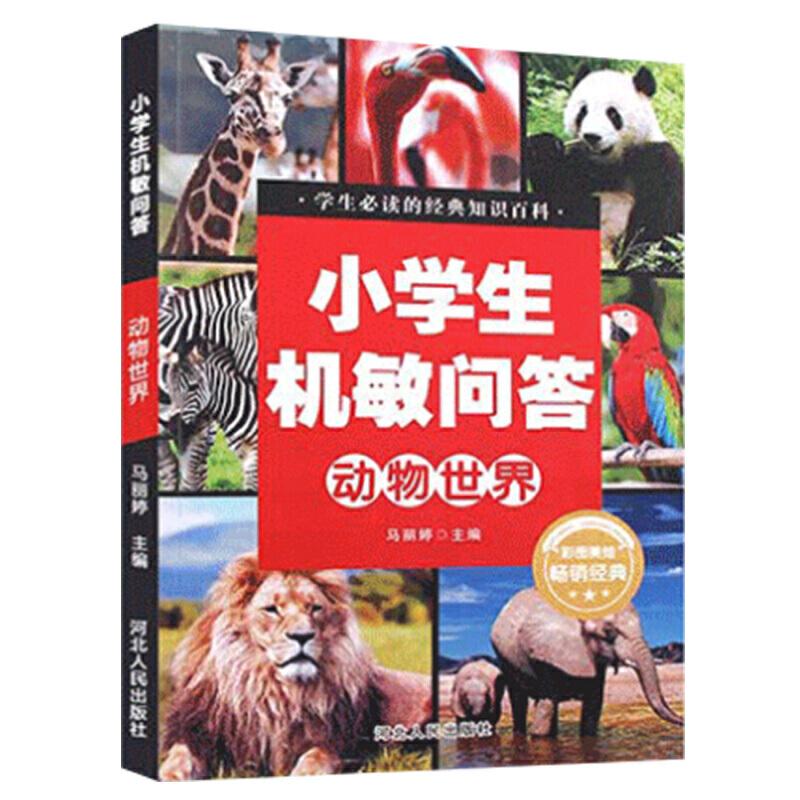 中國代購|中國批發-ibuy99|������mate8|小学生机敏问答 ·动物世界大百科全书彩图版 中国文化管理协会青少年文化艺术委员会合作项目8-9-1…