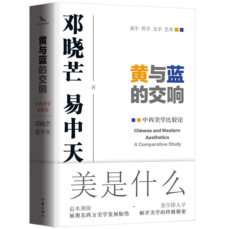 """黄与蓝的交响:中西美学比较论  邓晓芒与易中天携手开创""""新实践美学""""的奠基之作 中西美学交相辉映"""