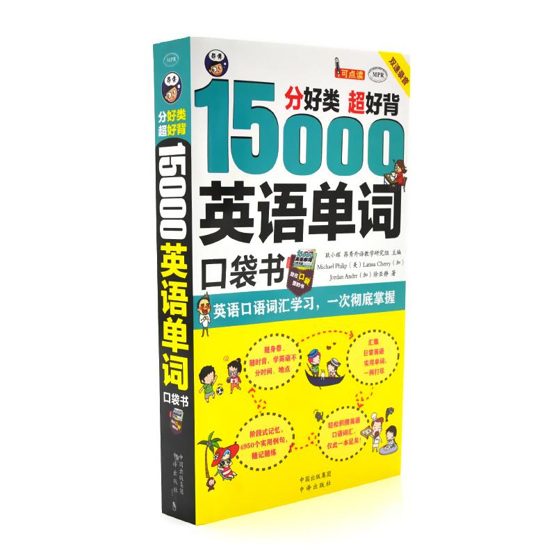 【当当网 正版书籍】分好类 超好背 15000英语单词便携口袋书 英语口语词汇学习 英语入门 一次彻底掌握 双速学习版