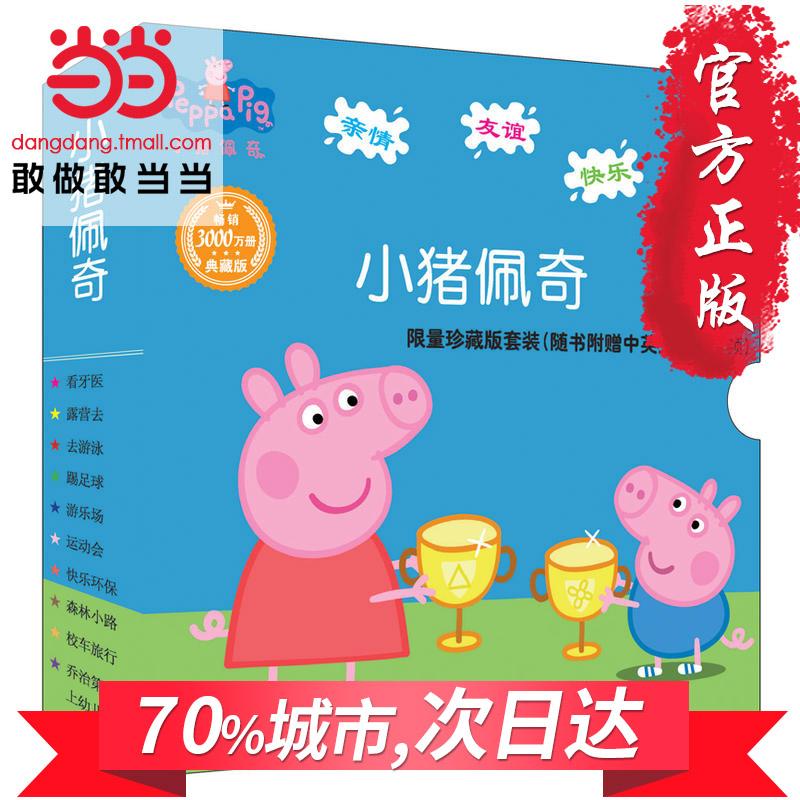 【当当网 正版包邮 童书】小猪佩奇(第一辑10册)中英文对照珍藏版 3-6岁儿童故事书绘本图画书 新旧版同步发货