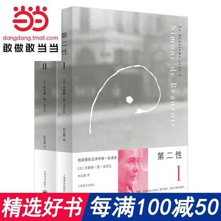 每满100减50【当当网正版书籍】第二性(ⅠⅡ 全两册)二十世纪女性主义运动的理论基础
