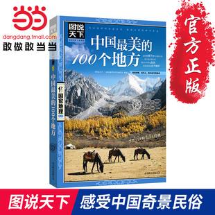 國家地理圖說天下個地方100美中國正版書籍當當網