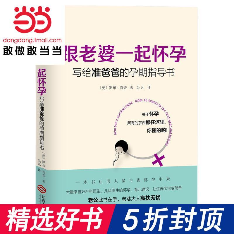 5折【当当网 正版书籍】跟老婆一起怀孕 写给准爸爸的孕期指导书