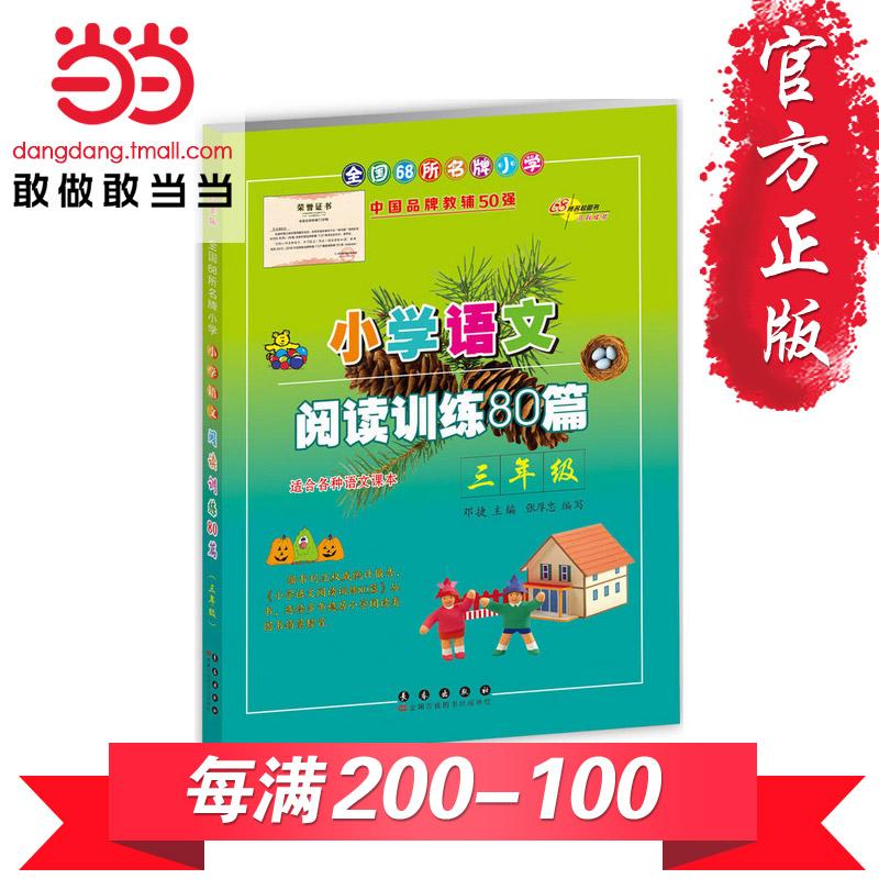 【當當網 正版書籍】小學語文閱讀訓練80篇三年級(白金版) 老師推薦小學生課外必讀閱讀暢銷書籍