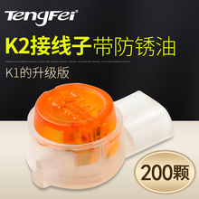 Tengfei K2 Connector K2 Connector UY2 Telephone Network Wire Material Terminal 200/Packet