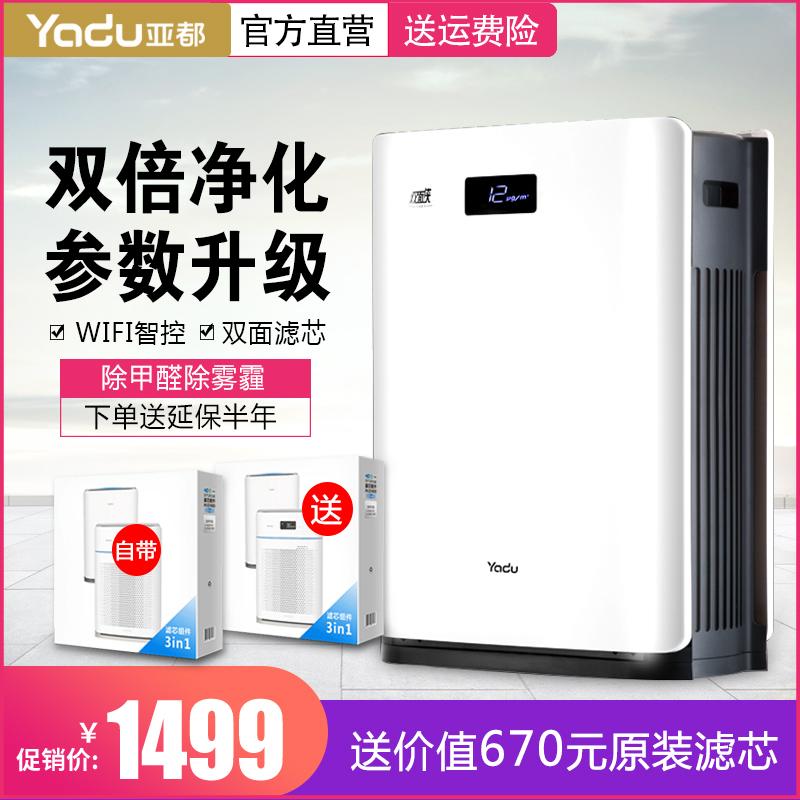 [亚都美德优专卖店空气净化,氧吧]亚都空气净化器KJ500G-S4DP月销量0件仅售1499元