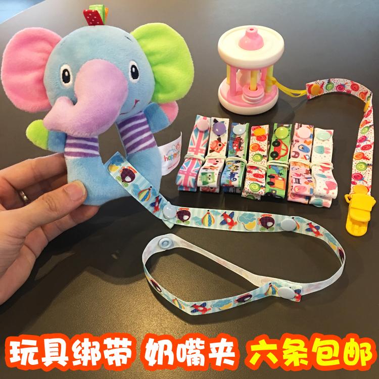嬰兒玩具牙膠綁帶寶寶推車安撫奶嘴防掉鏈防掉帶餐椅奶瓶水壺掛繩