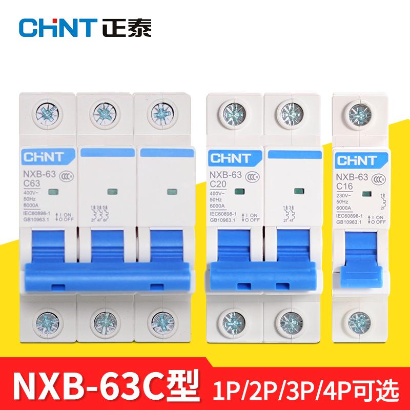 正泰空气开关2P断路器NXB家用总开63A短路保护器空开电闸DZ47