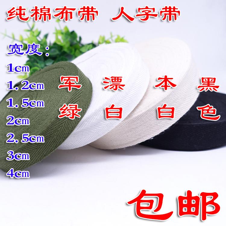 黑色漂白布条带子1~4cm宽全棉薄织带 滚边布带包边条 手工辅料