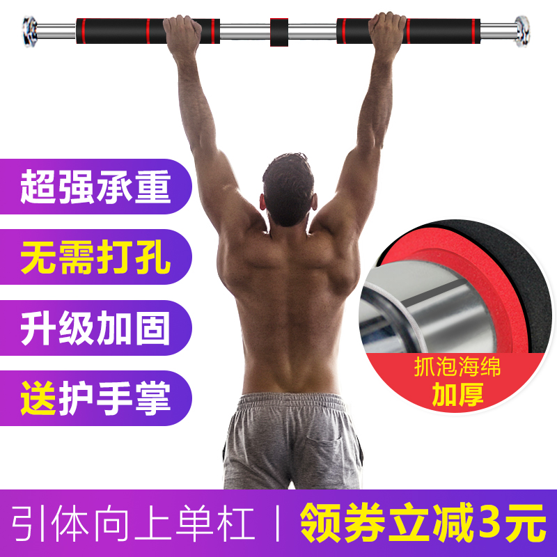 门上单杠健身引体向上器材家用室内单杠墙体单杠双杠门框单杠单杆