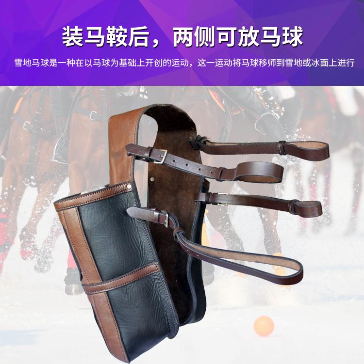 [马球袋 打马球用品 马球装备 可装多个马球可调节骑马马具]