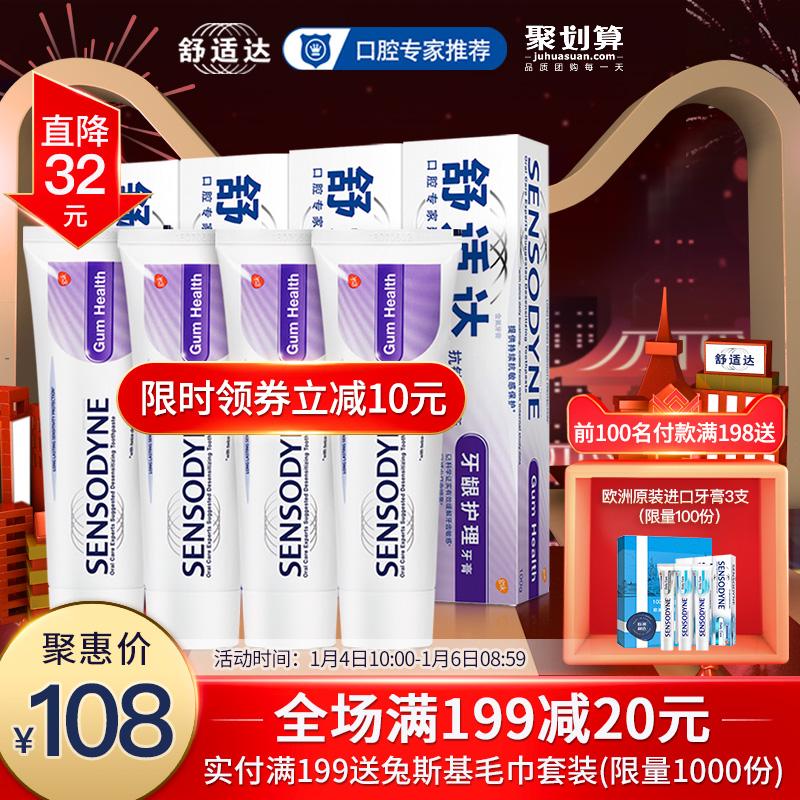 舒适达牙龈护理抗敏感牙膏4支400g大套装缓解牙敏感保护牙龈健龈