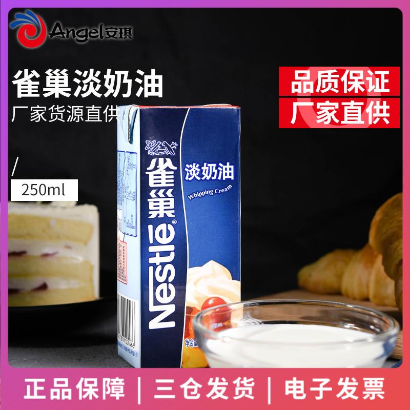 雀巢淡奶油250ml原装动物性鲜奶油 烘焙原料蛋糕裱花易打发稀奶油