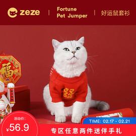zeze好运鼠套衫新年限定爆棚小可爱冬季保暖无毛猫衣服宠物服饰图片