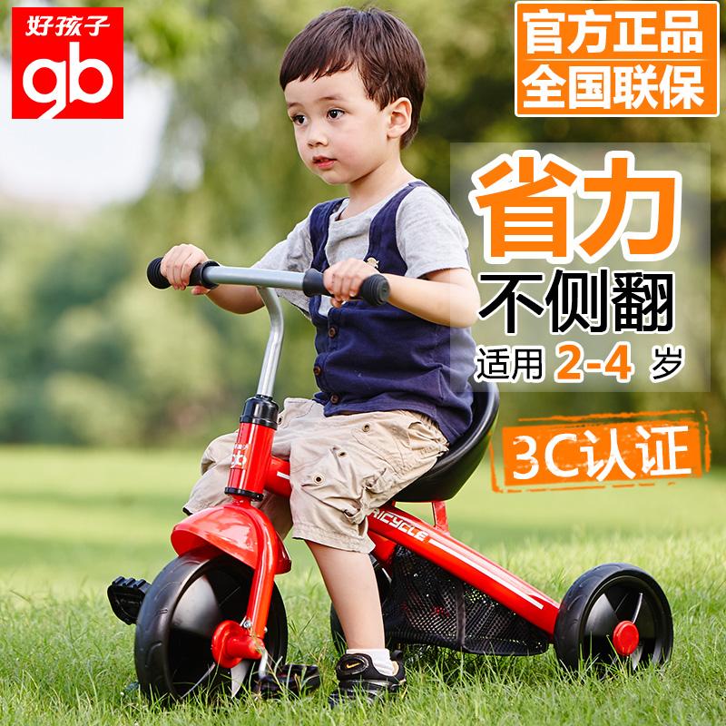 好孩子兒童三輪車1-3歲童車男女寶寶玩具車幼兒幼童腳踏車自行車