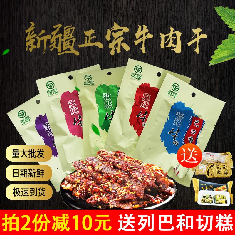 新疆巴口香牛肉干50g*10袋包邮套餐新疆烤肉酱卤牛肉干休闲食品