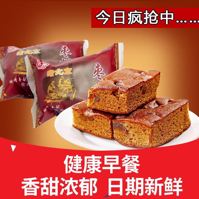?穀老北京蜂蜜棗餅散装網紅小菓子棗餡菓子朝食パン老人ケーキ箱