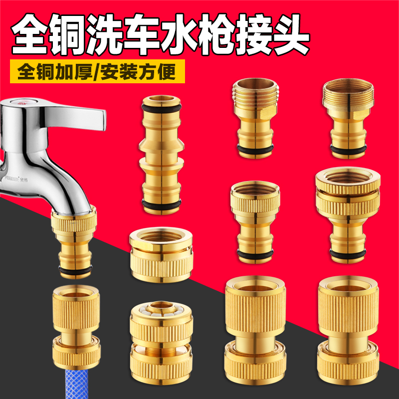 洗车水枪水管软管接头通水接台盆洗衣机水龙头多功能转换接头配件