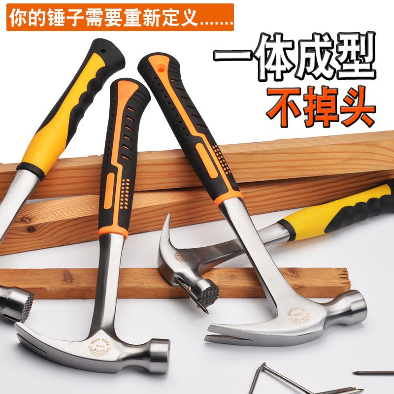 五金工具减震羊角锤圆头锤钉锤手连体不掉头强磁麻面锤木工吸钉锤