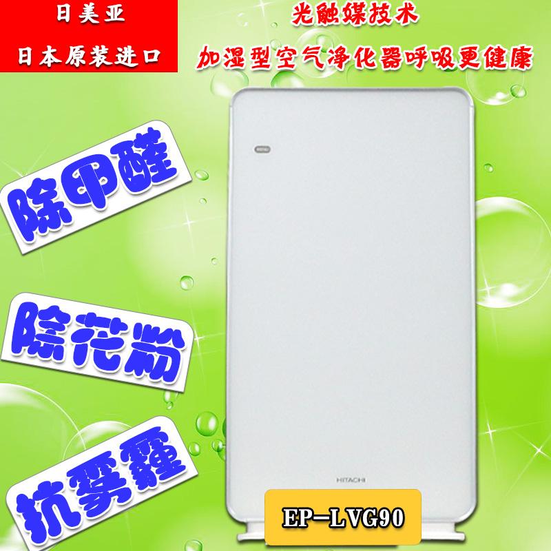 [日美亚国际空气净化,氧吧]日立EP-LVG90/110除PM2月销量0件仅售2999元
