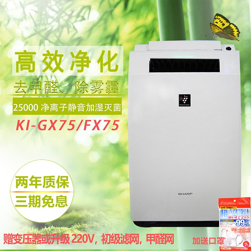 现货日本夏普SHARP KI-FX75-W/GX75/GX100/HX75 空气净化器除甲醛